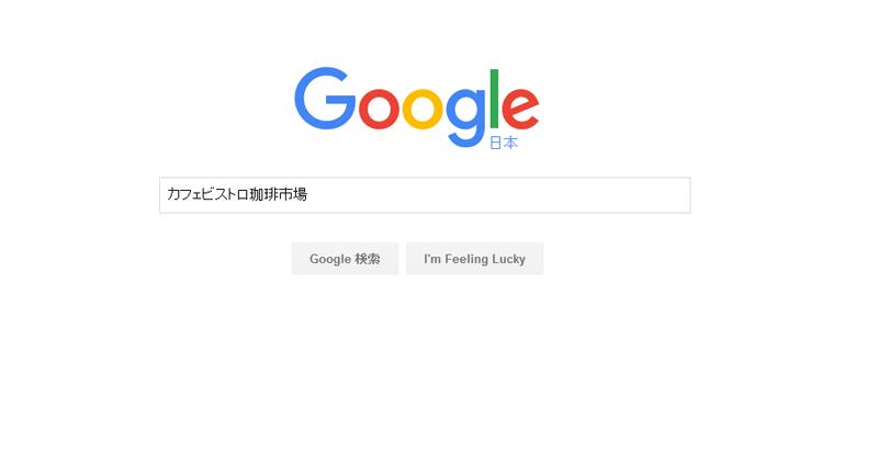 Google検索でお店や施設名を検索