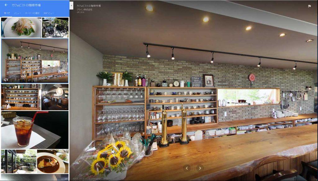 360°のパノラマで店舗・施設内を自由に観覧