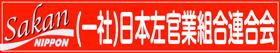 一般社団法人 日本左官業組合連合会